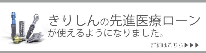 インプラント先進医療ローン